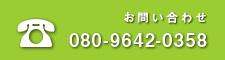 ほほえみのタネ 電話番号